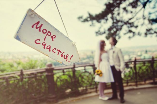 """свадебная табличка """"море счастья"""""""