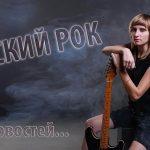 русский рок - личный брендинг